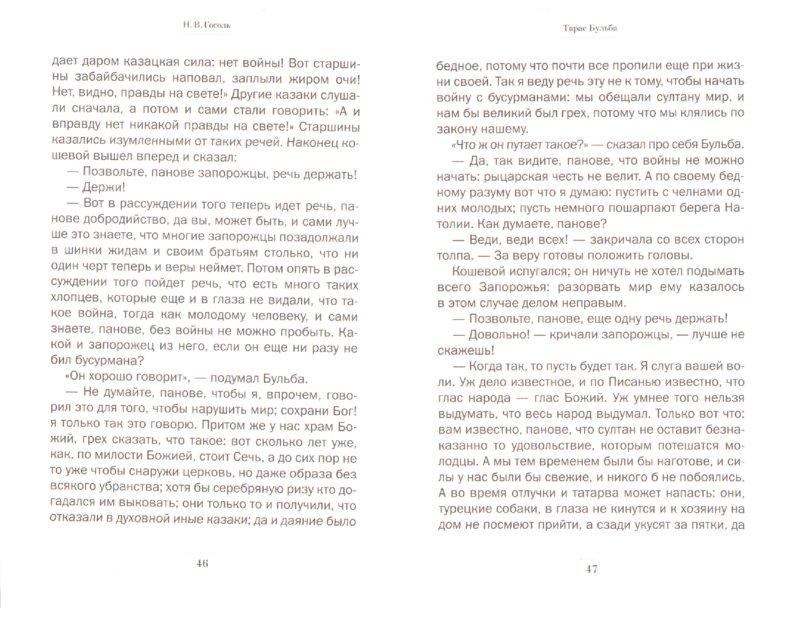 Иллюстрация 1 из 5 для Тарас Бульба - Николай Гоголь   Лабиринт - книги. Источник: Лабиринт
