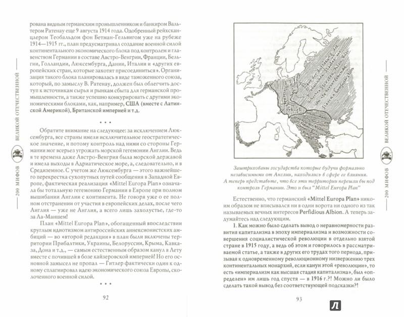 Иллюстрация 1 из 30 для На пути к мировой войне - Арсен Мартиросян | Лабиринт - книги. Источник: Лабиринт