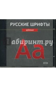 Русские шрифты: Рубленые (CDpc)
