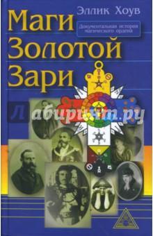 Маги Золотой Зари. Документальная история магического ордена 1887 - 1923