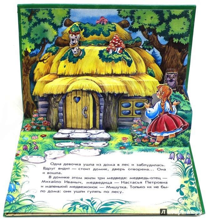 Иллюстрация 1 из 17 для Три медведя. Книжка-панорамка | Лабиринт - книги. Источник: Лабиринт