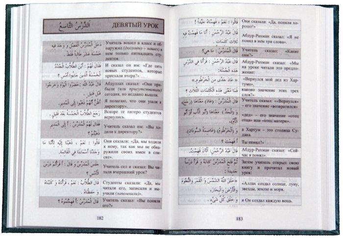 Скачать книгу курс арабского языка абу адель