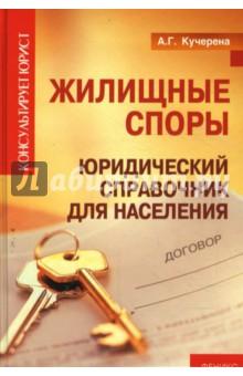 Кучерена Анатолий Григорьевич Жилищные споры. Юридический справочник для населения