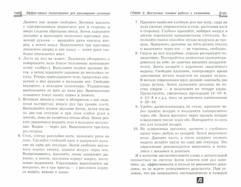 Иллюстрация 1 из 8 для Эффективные психотехники для расширения сознания - Михаил Бубличенко | Лабиринт - книги. Источник: Лабиринт