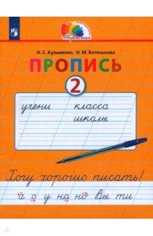 Пропись. 1 класс. Хочу хорошо писать. Часть 2. ФГОС