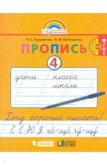 Пропись. 1 класс. Хочу хорошо писать. Часть 4. ФГОС