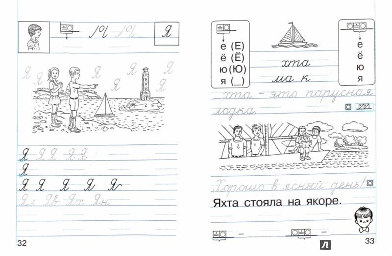 Решебник К Прописи 1 Класс Кузьменко