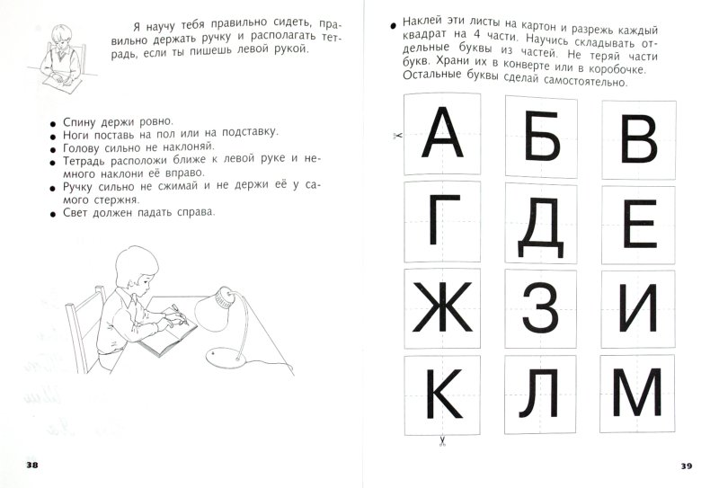 Иллюстрация 1 из 27 для Леворукий ребенок - Марьяна Безруких | Лабиринт - книги. Источник: Лабиринт