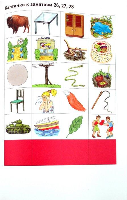 Иллюстрация 1 из 16 для От буквы к слову, от слова к предложению. Тетрадь №1 для занятий с детьми имеющими трудности - Безруких, Флусова, Логинова | Лабиринт - книги. Источник: Лабиринт