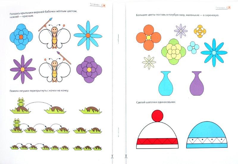 Иллюстрация 1 из 8 для Путешествие в страну математики. Рабочая тетрадь № 3 для детей 3-4 лет. ФГОС - Марина Султанова | Лабиринт - книги. Источник: Лабиринт