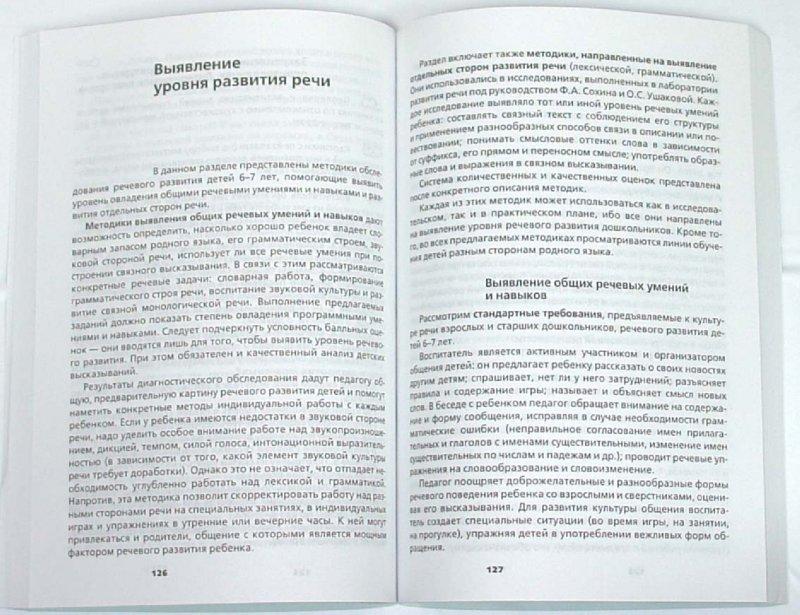 Иллюстрация 1 из 8 для Развитие речи детей 6-7 лет. Программа, методические рекомендации, конспекты занятий, игры. ФГОС - Ушакова, Струнина | Лабиринт - книги. Источник: Лабиринт