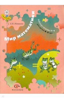 Мир математики. Рабочая тетрадь №1 для детей 4-5 лет