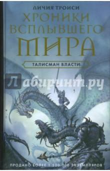 Хроники Всплывшего Мира. Книга 3. Талисман власти