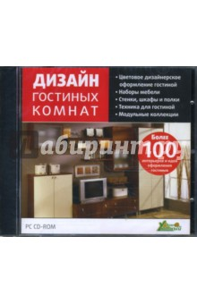 Дизайн гостиных комнат (CDpc)