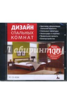 Дизайн спальных комнат (CDpc)