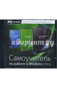 Самоучитель по работе в Windows Vista (CDpc)
