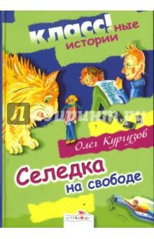 Кургузов Олег Флавьевич Селедка на свободе