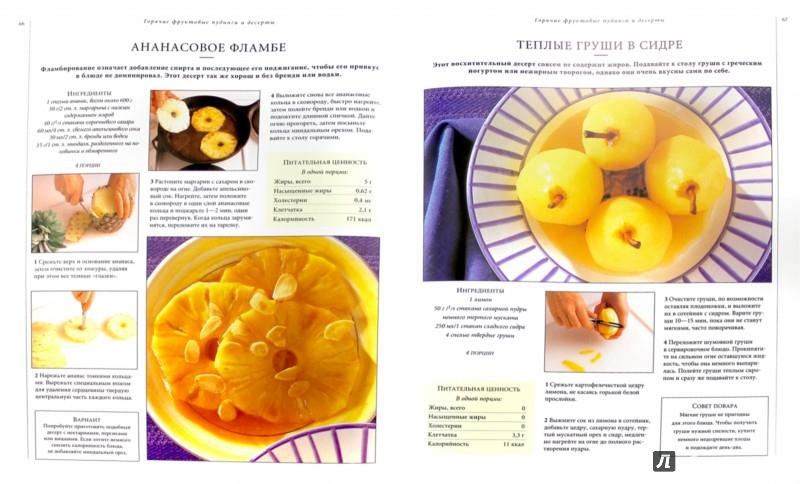 Иллюстрация 1 из 11 для Десерты. Самая полная книга по кулинарии | Лабиринт - книги. Источник: Лабиринт