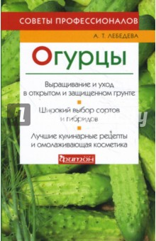Лебедева Анастасия Трофимовна Огурцы. Советы профессионалов