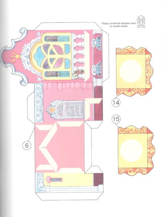 Иллюстрация 1 из 13 для Дворец принцессы | Лабиринт - книги. Источник: Лабиринт