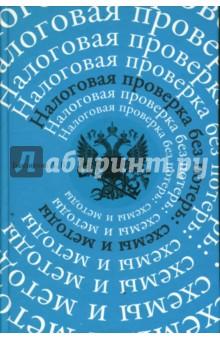 Баязитова Александра Налоговая проверка без потерь: схемы и методы