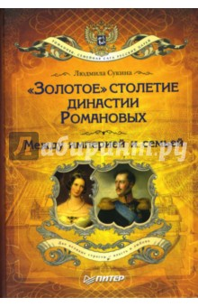 Золотое столетие династии Романовых: Между империей и семьей