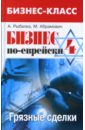 Бизнес по-еврейски-4: грязные сделки, Абрамович Михаил,Рыбалка Александр