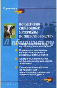 Иванова Н. В. Нормативно-справочные материалы по животноводству