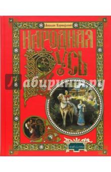 Народная Русь. Сказания, поверия, обычаи и пословицы русского народа