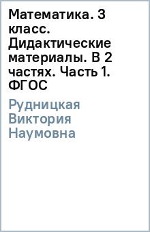 Математика. 3 класс. Дидактические материалы. В 2 частях. Часть 1. ФГОСМатематика. 3 класс<br>Пособие содержит разнообразные задачи и упражнения по основным содержательным линиям Программы по математике для 3 класса. Предлагаемые материалы помогут Учителю организовать работу по совершенствованию и развитию математических знаний учащихся.<br>Предназначено для использования как на уроках, так и во внеклассной и индивидуальной работе с учащимися.<br>Соответствует федеральному компоненту государственных образовательных стандартов начального общего образования.<br>2-е издание, переработанное.<br>