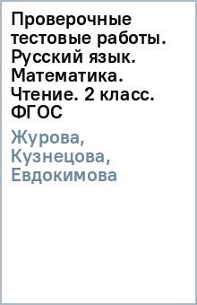 Проверочные тестовые работы. Русский язык. Математика. Чтение. 2 класс. ФГОС
