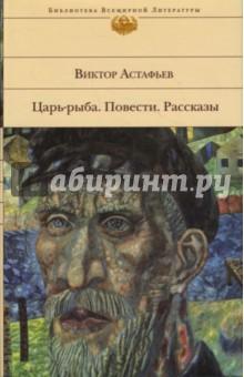 Царь-рыба. повести.рассказы. виктор астафьев