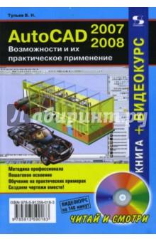 AutoCAD 2007-2008. Возможности и их практическое применение (+DVDpc)Графика. Дизайн. Проектирование<br>Эта небольшая по объему книга, написанная инженером-практиком, выделяется из множества книг по этой тематике, прежде всего, своей доступностью и содержательностью. В ней нет пространных описаний команд и средств AutoCAD, зато приведены точные практические приемы выполнения этих команд, с акцентом на удобство их применения и профессиональные секреты. <br>Автор последовательно ведет читателя от азов работы с программой - ее пуска, создания и сохранения чертежа, построения двумерных объектов, использования привязок, ввода однострочного и многострочного текста, выполнения штриховок и пр. - к созданию и редактированию блоков, изучению возможностей М-Текста; наконец, к построению твердотельных моделей, пространственному проектированию, выполнению компоновочных чертежей деталей и сборочных единиц. <br>Книга построена по принципу постепенного усложнения подаваемого материала. Если в первых главах сделан упор на архаичные приемы работы с программой, то на страницах, посвященных твердотельному моделированию, изучены возможности управления при помощи ее последних новинок - приборной панели, оконных менеджеров и пр. <br>Большое внимание уделено пользовательским настройкам интерфейса и расширению его возможностей. Написанная в живой и увлекательной манере, книга позволяет постичь возможности последней версии AutoCAD как человеку, начинающему знакомство с программой буквально с нуля, так и пользователю, имеющему опыт работы с предыдущими версиями.<br>На прилагаемом к изданию диске представлен видеокурс, специально созданный для закрепления навыков и помощи при изучении книги.<br>Рассчитана на широкий круг читателей.<br>