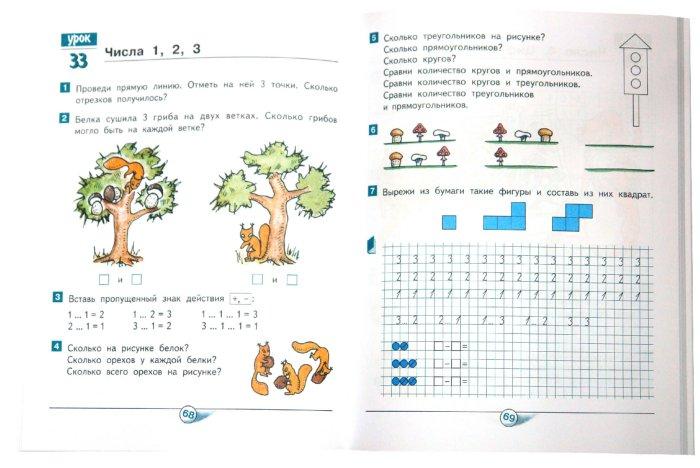 Иллюстрация 1 из 17 для Математика: учебник для 1 класса начальной школы - Гейдман, Мишарина, Зверева | Лабиринт - книги. Источник: Лабиринт