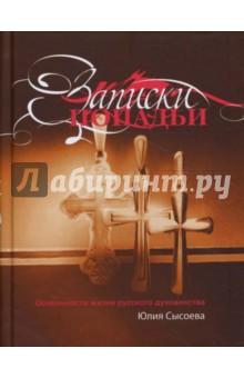 Сысоева Юлия Записки попадьи