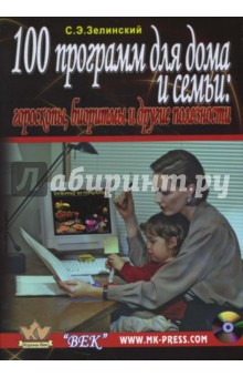 100 программ для дома и семьи: гороскоп, биоритмы и другие полезности (+CDpc)