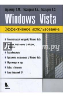 Windows Vista. Эффективное использованиеОперационные системы и утилиты для ПК<br>Книга коллектива авторов под руководством профессора, доктора технических наук Э. М. Берлинера является полным руководством по работе с операционной системой Windows Vista для персональных компьютеров. Вы узнаете о различных версиях Windows Vista, о новом пользовательском интерфейсе, как создавать, открывать и редактировать документы, работать в Интернете. <br>Хорошо подобранный материал, большое количество иллюстраций и упражнений, легкий стиль изложения призваны помочь освоить Windows Vista широкому кругу пользователей: учащимся школ, вузов, аспирантам и преподавателям. Книга будет полезна тем, кто работает с английской версией операционной системы и читает компьютерную литературу на английском языке, так как команды, значительная часть текста, приведенная в диалоговых окнах, и некоторые термины даны на русском и английском языках.<br>
