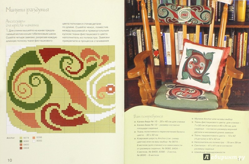 Иллюстрация 1 из 35 для Кельтские мотивы. Вышивка - Кэрол Филипсон | Лабиринт - книги. Источник: Лабиринт