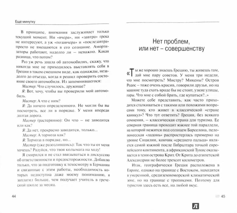 Иллюстрация 1 из 3 для Инструкция по применению: Греция - Мартин Пристль | Лабиринт - книги. Источник: Лабиринт