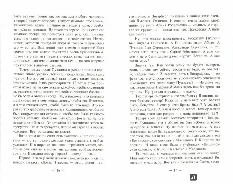 Иллюстрация 1 из 12 для Перпендикуляр - Михаил Веллер | Лабиринт - книги. Источник: Лабиринт