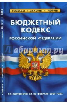 Бюджетный кодекс Российской Федерации на 20.02.08
