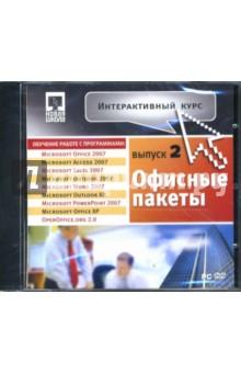 Интерактивный курс. Офисные пакеты 2 (DVDpc)