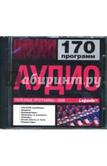 Аудио. Полезные программы 2008 (CDpc)