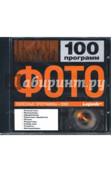 Фото. Полезные программы 2008 (CDpc)