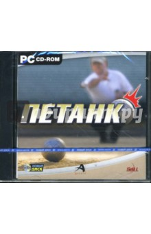 Петанк (CDpc)