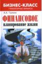 Галкин Александр Акимович Финансовое планирование жизни: гуманитарные финансы
