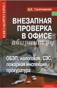 Гусятникова Дарья Ефимовна Внезапная проверка в офисе