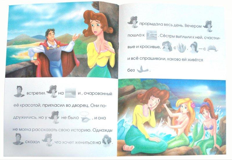 Иллюстрация 1 из 10 для Лучшие сказки. Русалочка | Лабиринт - книги. Источник: Лабиринт