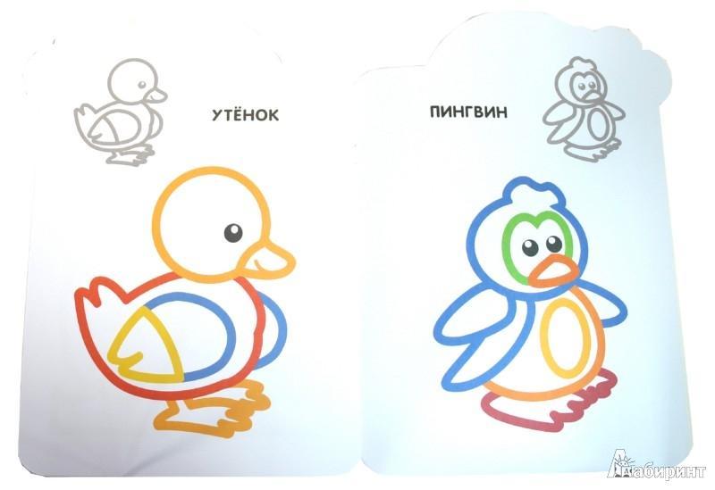 Иллюстрация 1 из 7 для Цветные раскраски с наклейками (синяя) | Лабиринт - книги. Источник: Лабиринт