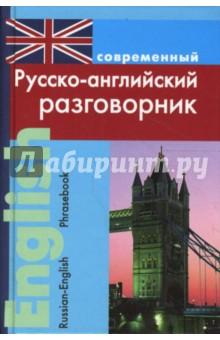 Современный русско-английский разговорник (тв)